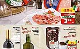 Interspar i Spar katalog Okusi Italije