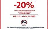 C&A akcija -20% popusta na dio asortimana!