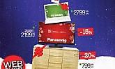 Emmezeta katalog Božićni pokloni