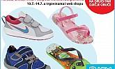 Baby Center akcija -40% na drugi par obuće