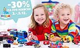 Konzum akcija -30% na sve igračke