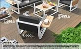 Lesnina katalog Vrtni trendovi 2017