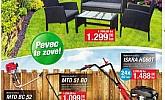 Pevec katalog Vrtna ponuda 2018