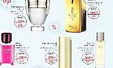 Muller katalog parfumerija Zimsko sniženje