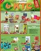 KTC katalog kućanstvo do 27.3.