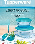 Tupperware katalog Ljetni stil posluživanja