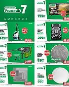 Pevex katalog Pevexovih sedam do 13.9.