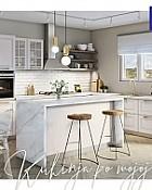 Mima namještaj katalog Kuhinje po mjeri