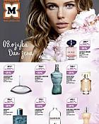 Muller katalog Parfumerija do 17.3.